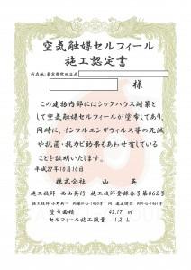 20151013100737-0001 - コピー
